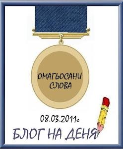 Награда за Magiosnika