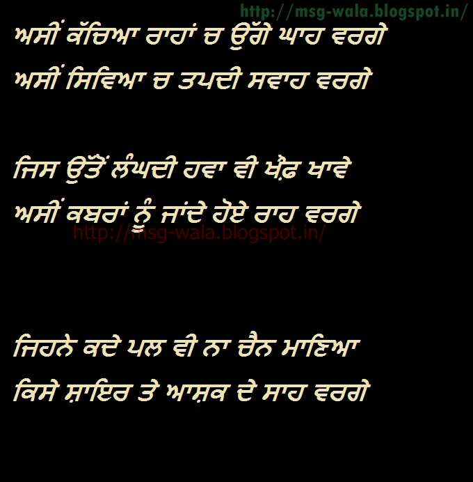 Punjabi Sad Sms Shayari | Search Results | Calendar 2015