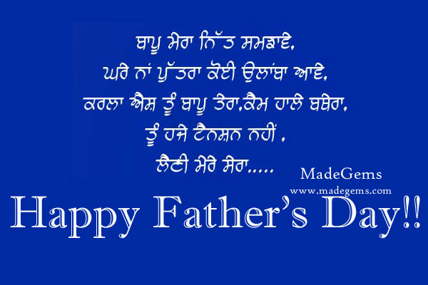 Happy Father's Day Punjabi Shayari Message