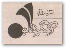 Ek ghar banana hay by Aasia Razaqi pdf.