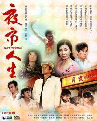 Xem Phim Đời Sống Chợ Đêm (750 Tập Cuối) Phần 1-2-3 Full HD