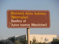 Basilica Aghios Ioannis Mastichari