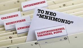 mnimonio-300x190