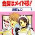 Salidas Mangas: Segunda semana de septiembre ¡Nuevo Manga!