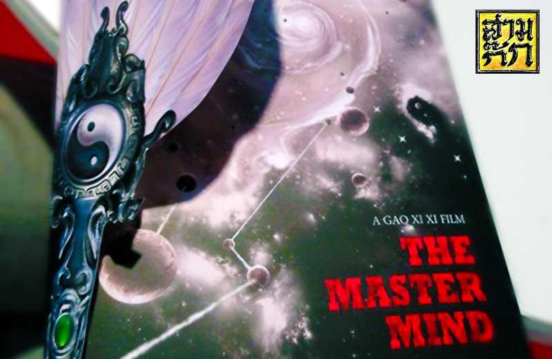 สามก๊ก The Master Mind เมืองคานส์