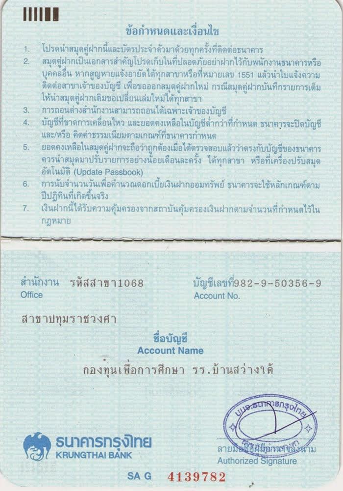 บัญชีกองทุนเพื่อการศึกษา