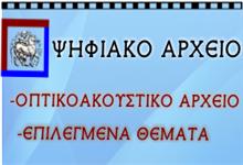 ΨΗΦΙΑΚΟ ΑΡΧΕΙΟ