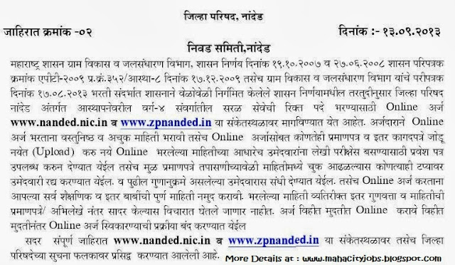 ZP Nanded Bharti 2013 Details, Application Form