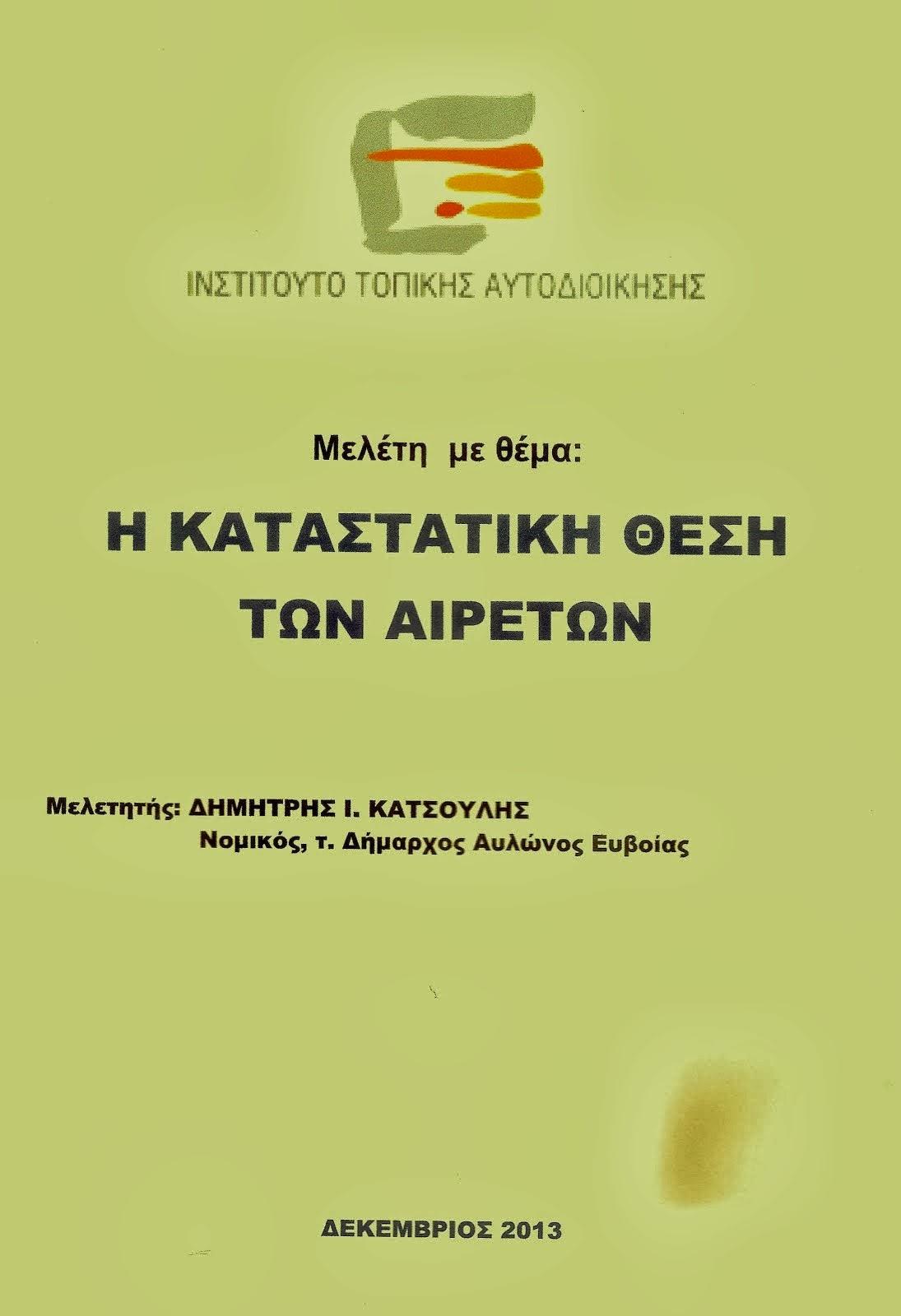 http://www.ita.org.gr/library/downloads/Docs//meleti%20gia%20tin%20katastatiki%20thei%20tvn%20airetvn.pdf