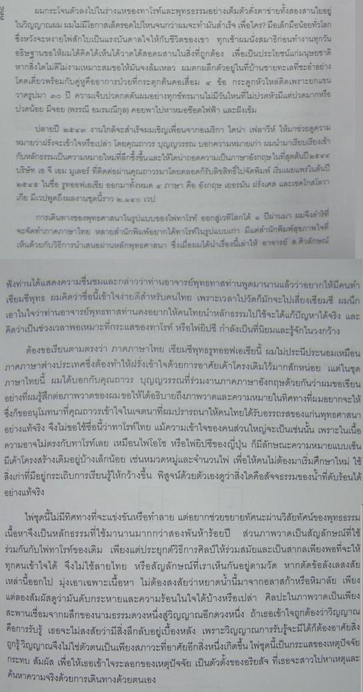 Tarot Roots of Asia Amnart Klanprachar Thaworn Boonyawan ถาวร อำนาจ กลั่นประชา โอภาโส เซียมซีพุทธ อนุสาสนีปาฏิหาริย์ อิทธิปาฏิหาริย์ อาเทศนาปาฏิหาริย์ ไพ่ทาโรต์ ไพ่ทาโรห์ ไพ่ทาโร่