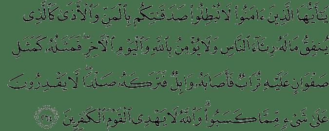 Surat Al-Baqarah Ayat 264