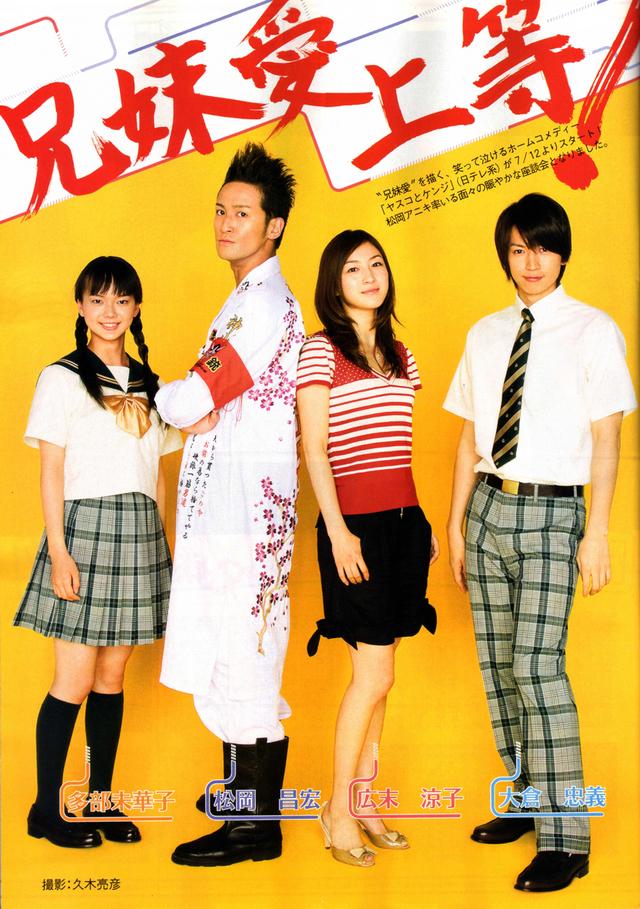 Yasuko to Kenji /  Japonya / 2008 / Online Dizi �zle