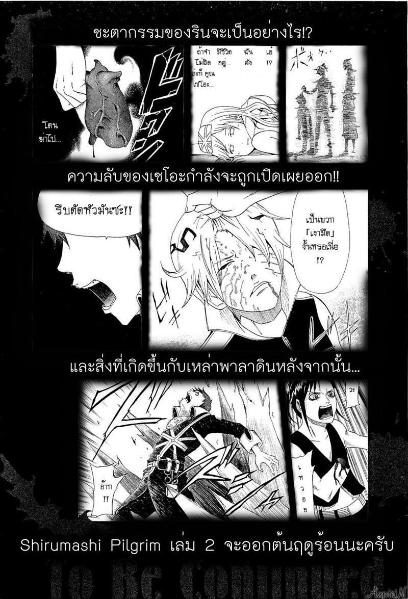 อ่านการ์ตูน Shirumashi Pilgrim 5 ภาพที่ 40