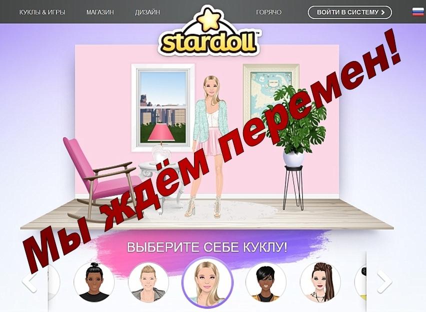 Обращение к админам Stardoll.