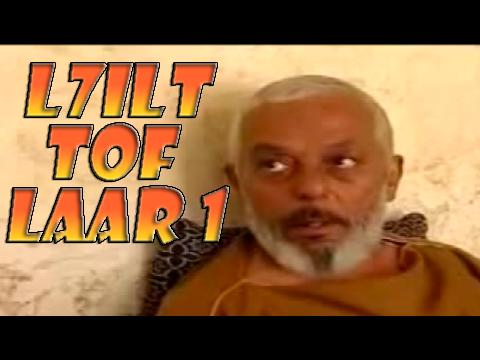 Film Tachlhit : L7ilt Tof Laar v1 - #Film_Tachlhit
