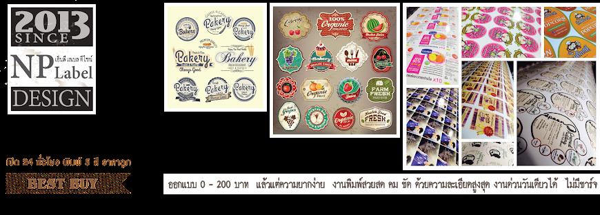 NP Label Design ทำฉลาก ฉลากติดสินค้าราคาถูก ออกแบบโลโก้ ออกแบบฉลากสินค้า สติ๊กเกอร์ฉลาก