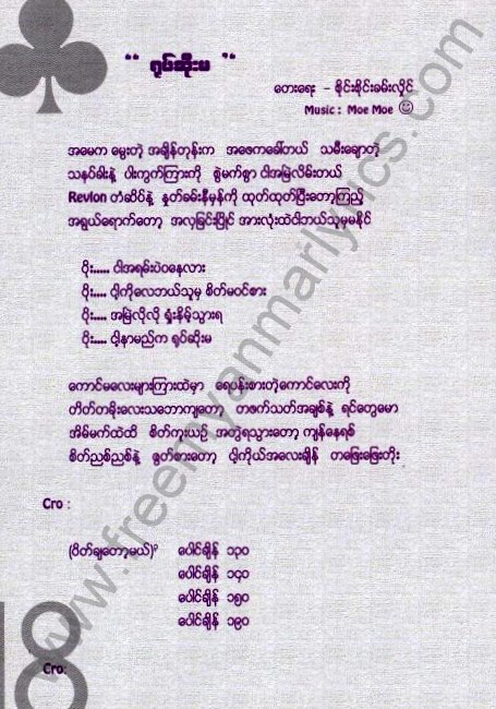 Wine Su Khine Thein - Myat Hlae