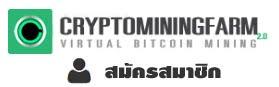 cryptomining เปิดมานาน