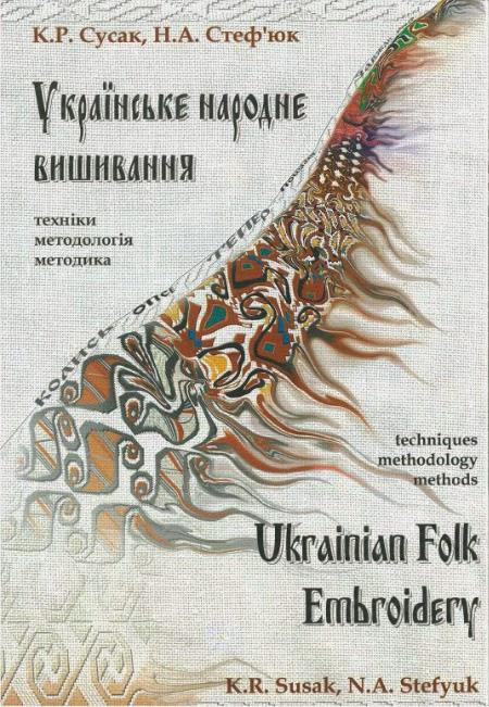 Українське народне вишивання Ukrainian Folk Embroidery