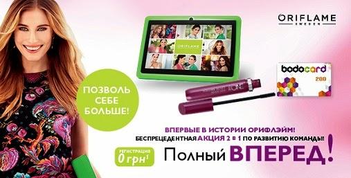 Беспрецедентная акция по развитию команды 2-в-1 «Полный Вперед!». Орифлэйм-Украина