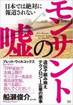 日本では絶対に報道されない モンサントの嘘
