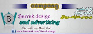 شركة البراك للتصميم والدعايه والاعلان