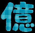 漢数字のイラスト文字「億」