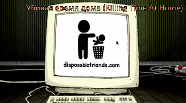 Короткометражка. Убивая время дома (Killing Time At Home)