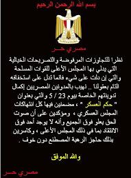 ثورة التدوين ضد المجلس العسكري May23