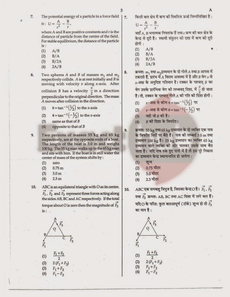 AIPMT 2012 Exam Question Paper Page 3