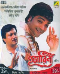 Pujarini (1984) - Bengali Movie
