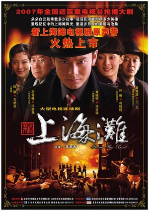 Tân Máu Nhuộm Bến Thượng Hải USLT - Shanghai Bund USLT (2006) - 35/35