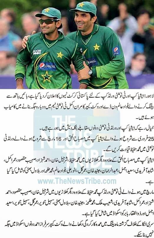 Team News, Pakistan, sports news, Pakistan News, news p, Pakistan Team, Misbah Ul Haq, Hafeez, Asia Cup, 2014, Asia, Pakistani Team, Latest News, Updates,
