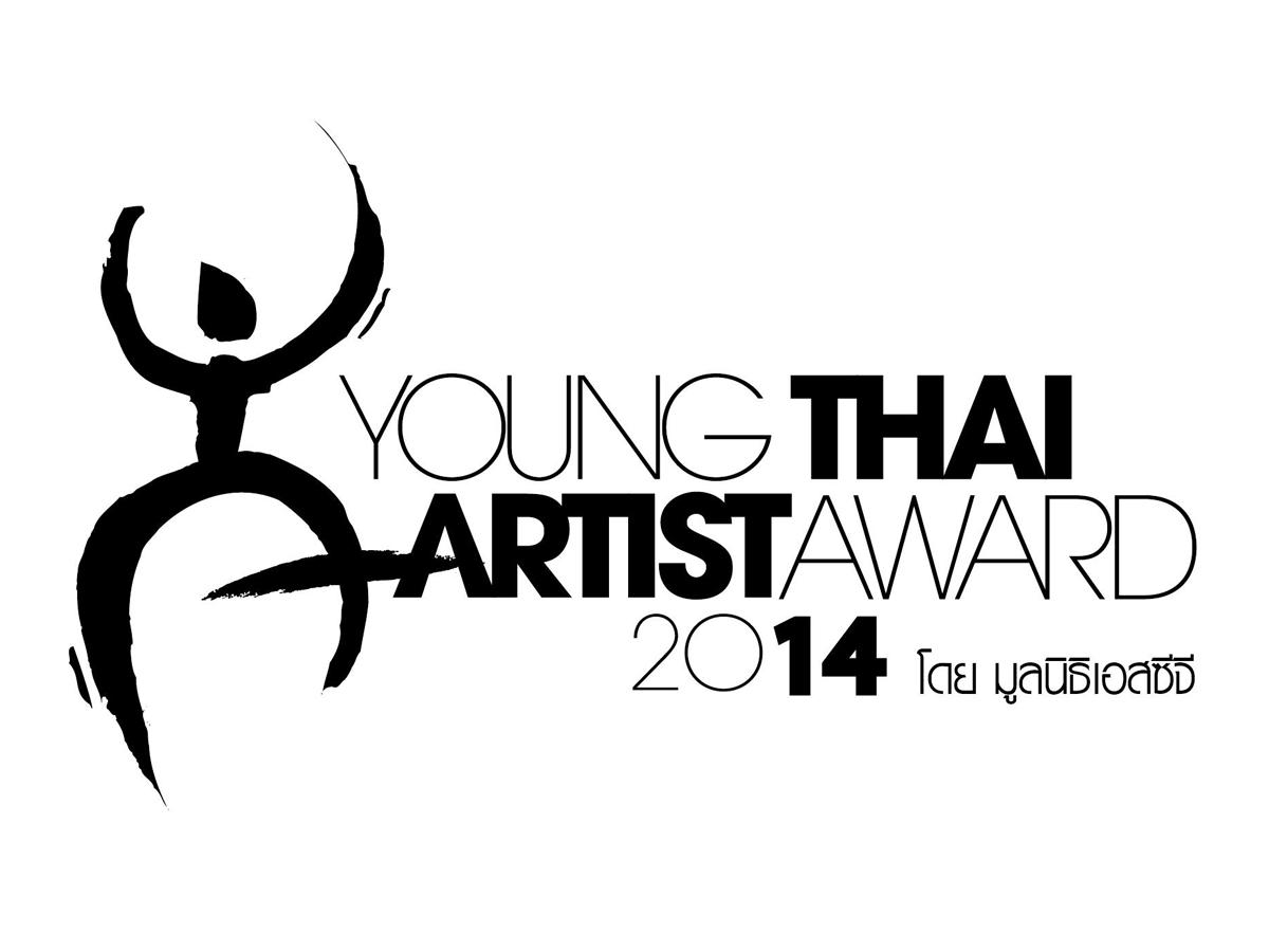ประกวดภาพถ่าย, Young Thai Artist Award 2014, เงินรางวัล
