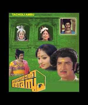 Thacholi Ambu 1978 Malayalam Movie Watch Online