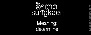 Lao word of the day - determine, sunkgaet