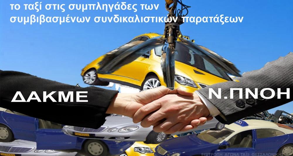 ΚΛΑΔΙΚΟ ΣΥΜΒΟΥΛΙΟ -ΑΘΗΝΑ ΝΟΕΜΒΡΗΣ 2013