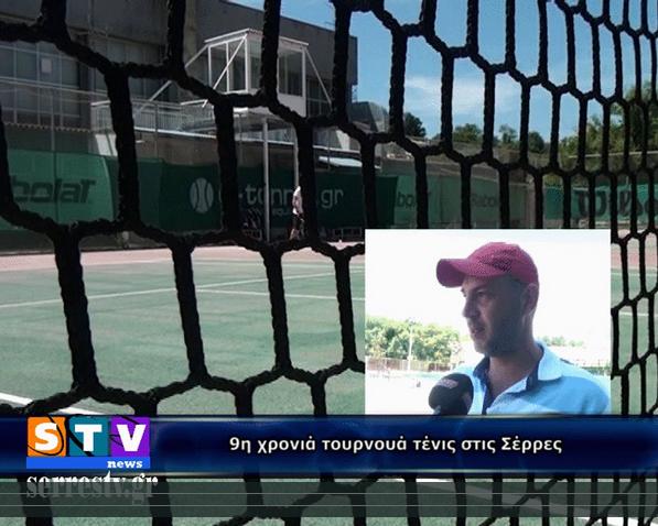9η χρονιά τουρνουά τένις