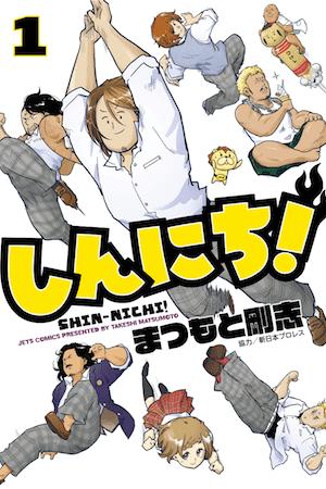 Shin-Nichi! Manga