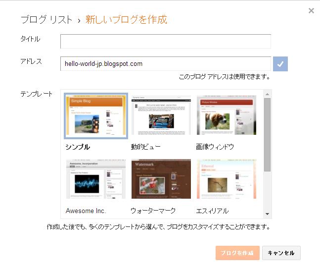 Blogger ブログを新規作成する場合に、アドレスを設定できる