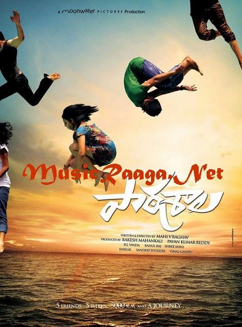 Paathshala Telugu Mp3 Songs