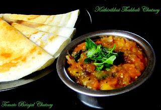 Egg plant Tomato Chutney - Kathirikkai Thakkali Chutney