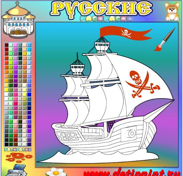 Игры раскраски корабль