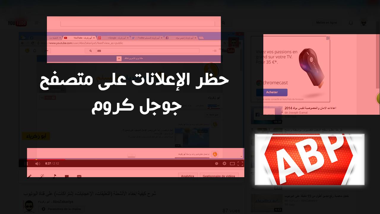 فيديو : شرح كيفية منع الإعلانات من الظهور على متصفح جوجل كروم - التقنية نت - technt.net
