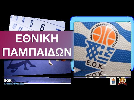 EOK | Προεπιλογή για το Κλιμάκιο Παμπαίδων (γεν. 2001-02)