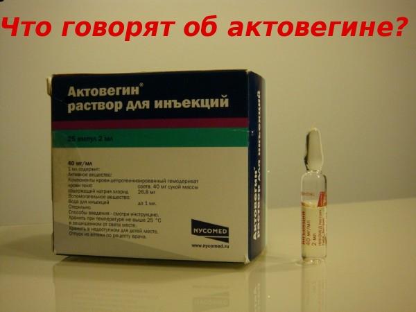 Актовегин При Беременности Инструкция По Применению Уколы - фото 11