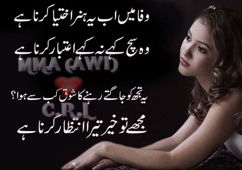 Sad Friends Lovely Photo Poetry Quotes In Urdu Crazy Romantic Love