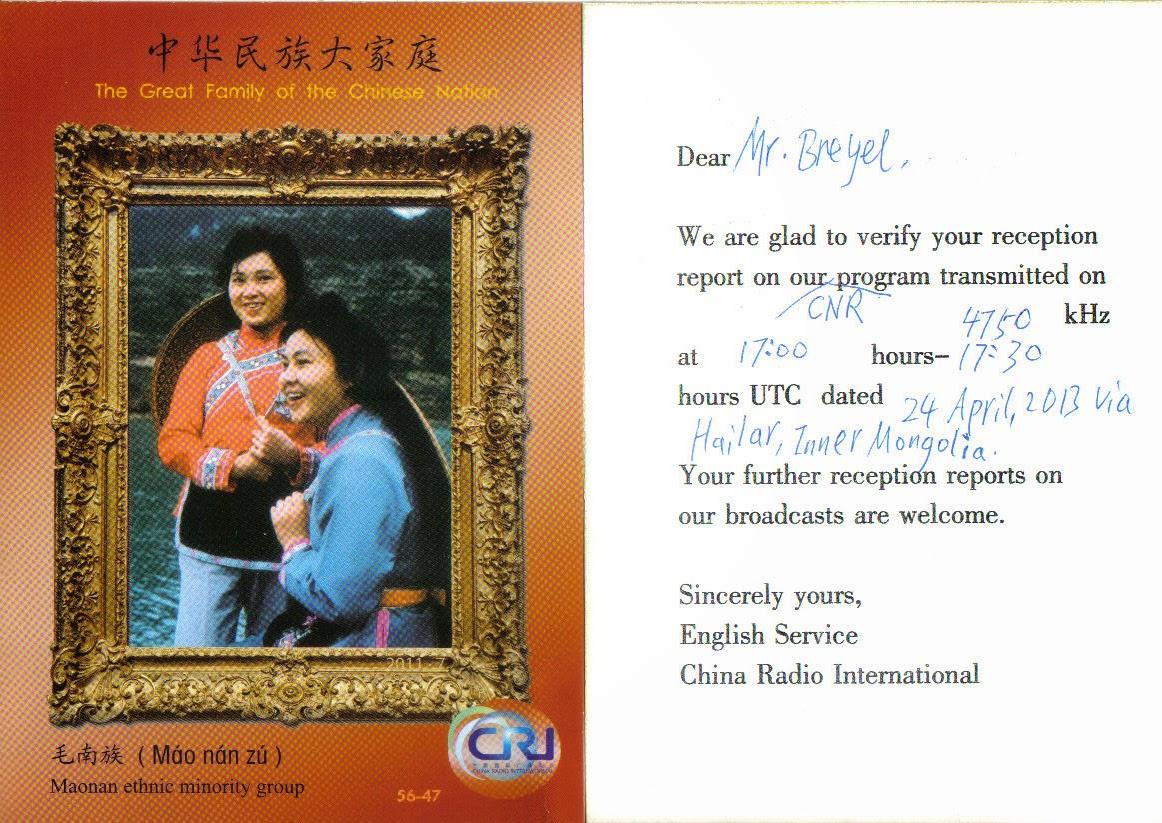CNR 1 / CRI (Hailar, Inner Mongolia)