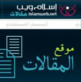 مقالات إسلام ويب