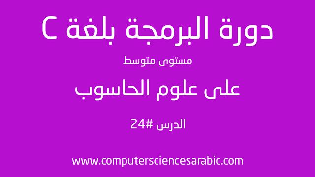 دورة البرمجة بلغة C مستوى متوسط الدرس 24: time part 3